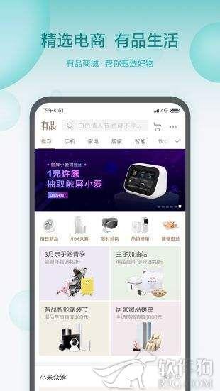 米家app官方最新版