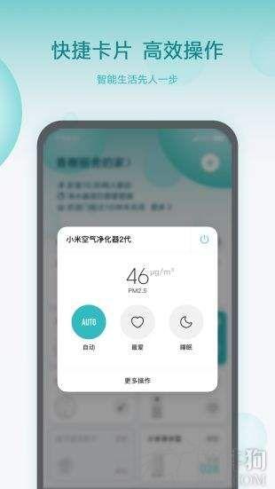 米家app安卓版下载