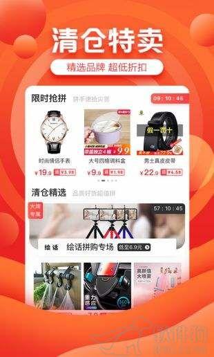 京喜app2020最新版本
