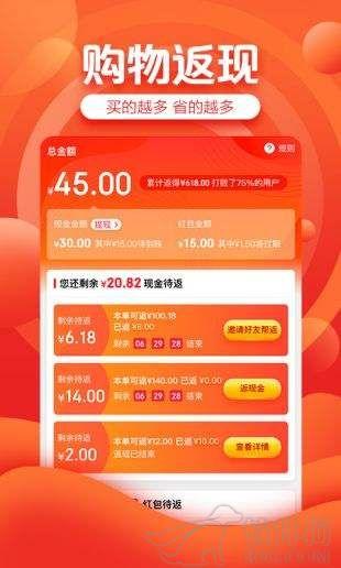 京喜app手机客户端免费下载
