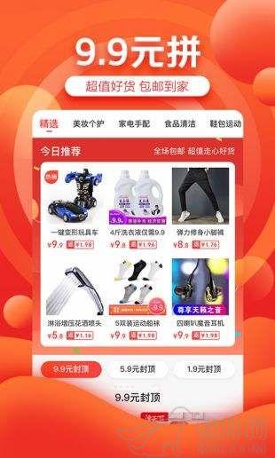 京喜app安卓官方下载