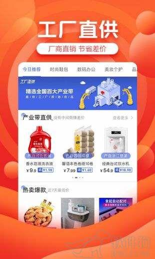 京东商城京喜app下载安装