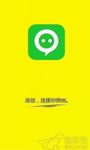 连信交友软件app