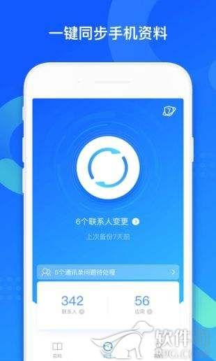 腾讯QQ同步助手app备份软件下载安装