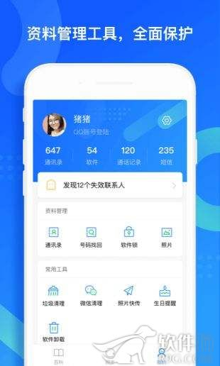 QQ同步助手手机客户端