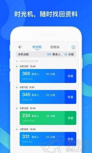 QQ同步助手app官方安卓版免费下载
