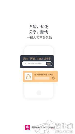超好省app手机购物