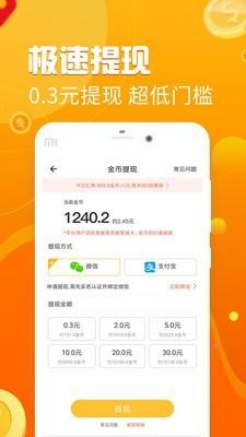 走圈赚钱软件app提现最新版免费下载