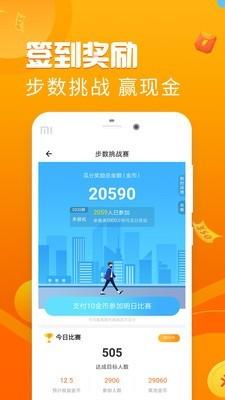 走圈赚钱软件app手机客户端下载安装