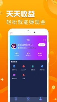 走圈赚钱软件app安卓官方版