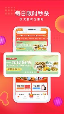 聚创会app官方版下载