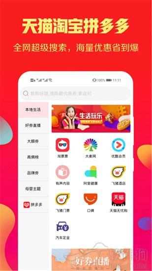 省点芽app购物软件免费下载