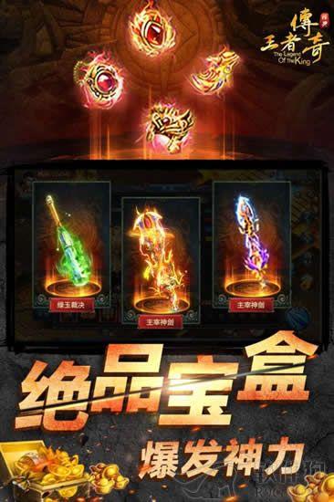 王者传奇手游最新版本游戏下载