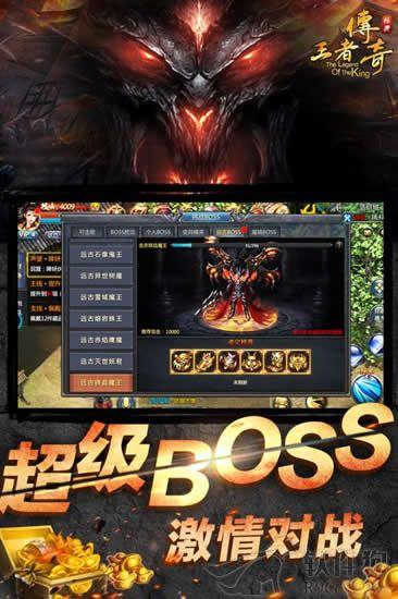 王者传奇游戏手机客户端下载安装