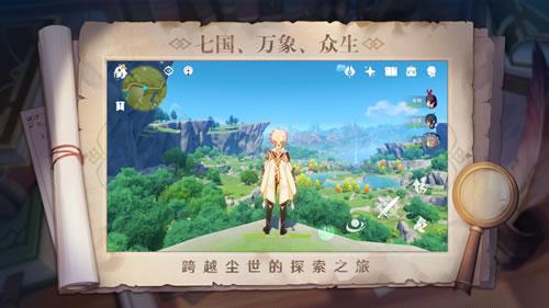 原神辅助app官方最新版本下载