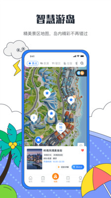 海南恒大儋州海花岛度假区app免费下载