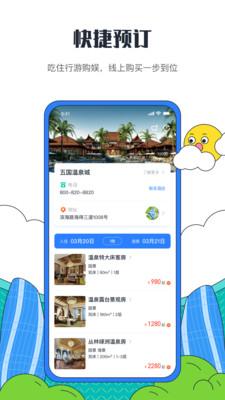 海花岛度假区官方app