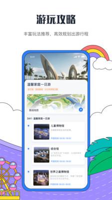 海花岛度假区app手机客户端