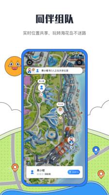 海花岛度假区app安卓最新版下载安装