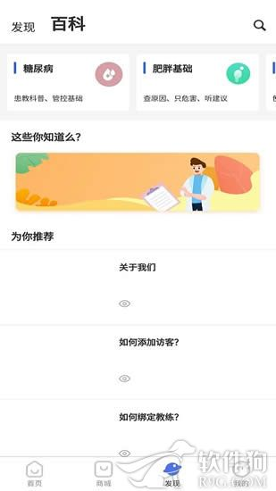 禾康生命app安卓客户端下载