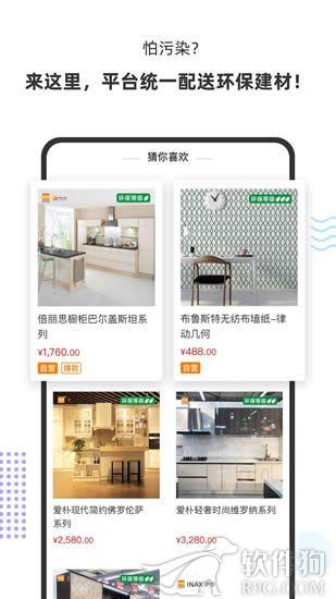 百安居平台app最新版本下载