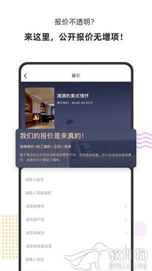 百安居平台app官方版下载
