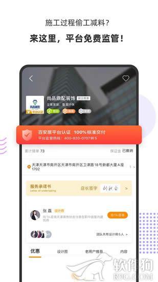 百安居平台app安卓版下载