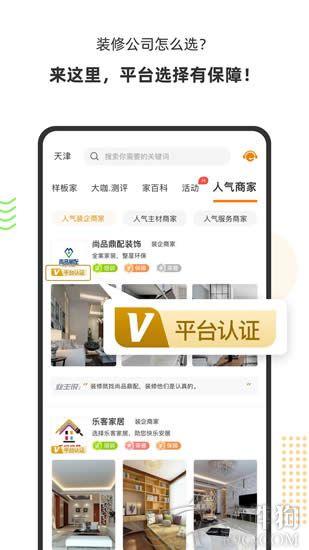 百安居平台app手机客户端下载