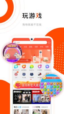 乐趣购物街程序app下载