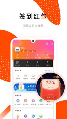 乐趣购物商城app安卓版下载