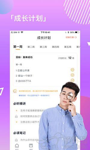 手机王牌情话软件app下载