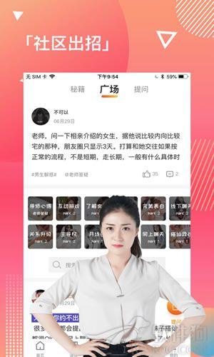 王牌情话软件恋爱话术app下载