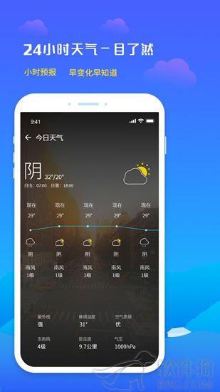 未来天气预报软件app手机版下载