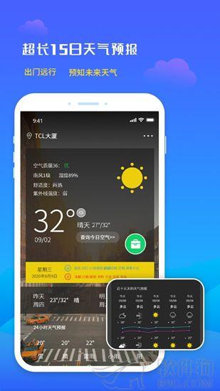 未来天气预报app官方正版下载