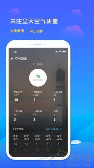 未来天气预报app安卓客户端下载