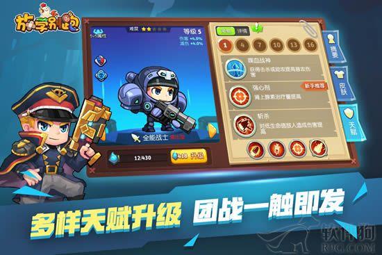 放学别跑手游官网app下载
