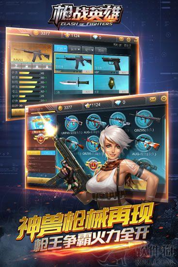 枪战英雄手游2020最新版免费下载