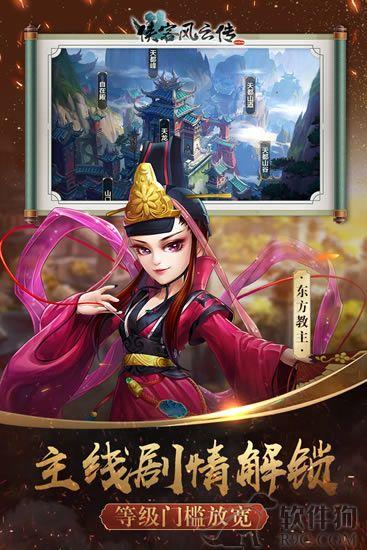 侠客风云传ol游戏安卓最新版