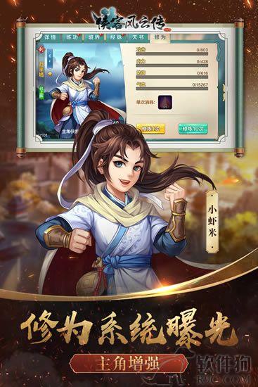 侠客风云传官方正版手游免费下载