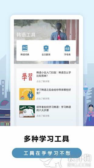 莱特韩语背单词破解版软件app下载