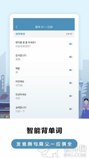 莱特韩语背单词软件app安卓官方版下载
