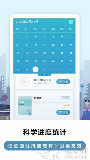 莱特韩语背单词app手机客户端下载