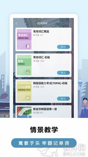 莱特韩语背单词软件app最新版下载