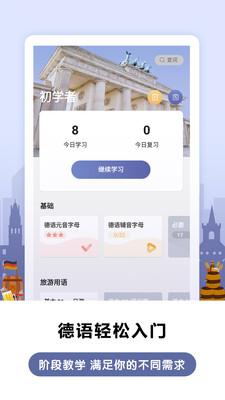 莱特德语背单词app最新版本