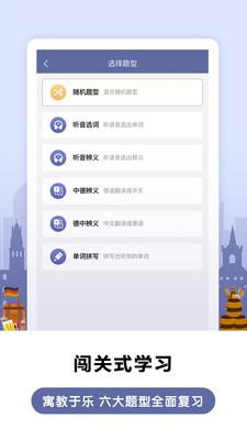 莱特德语背单词破解版app下载安装