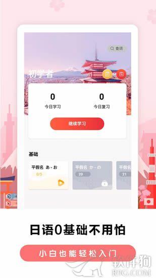 莱特日语背单词破解版安卓版下载