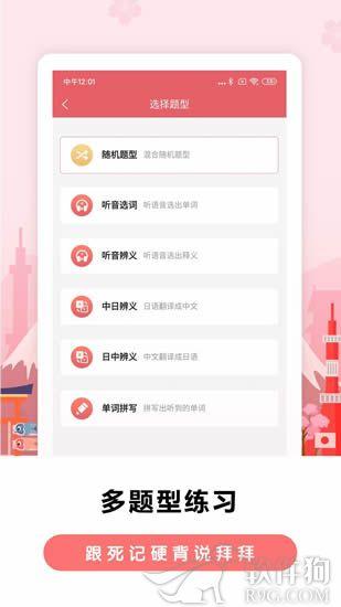 莱特日语背单词破解版app软件下载