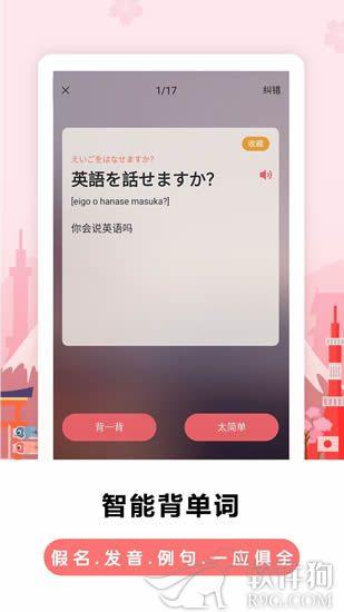 莱特日语背单词破解版官方版下载
