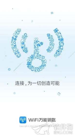 WiFi钥匙密码版万能钥匙安卓版下载