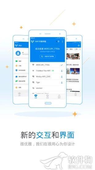 WiFi钥匙密码管家app官方手机下载